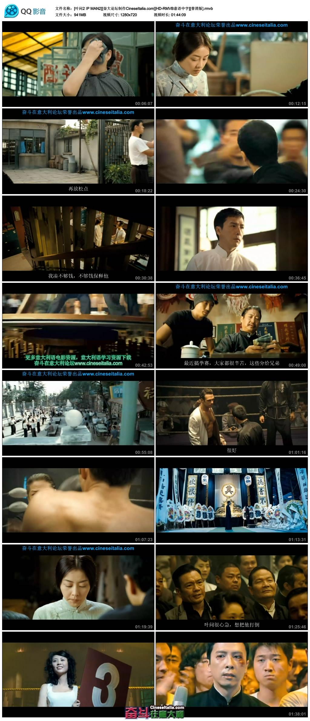[叶问2 IP MAN2][奋大论坛制作CineseItalia.com][HD-RMVB意语中字][普清版].rmvb_thumbs_2013.08.18.21_36_16.jpg